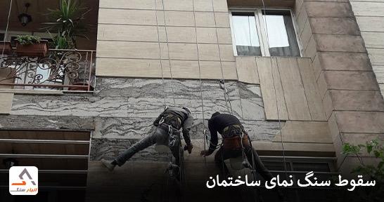 سقوط سنگ نمای ساختمان