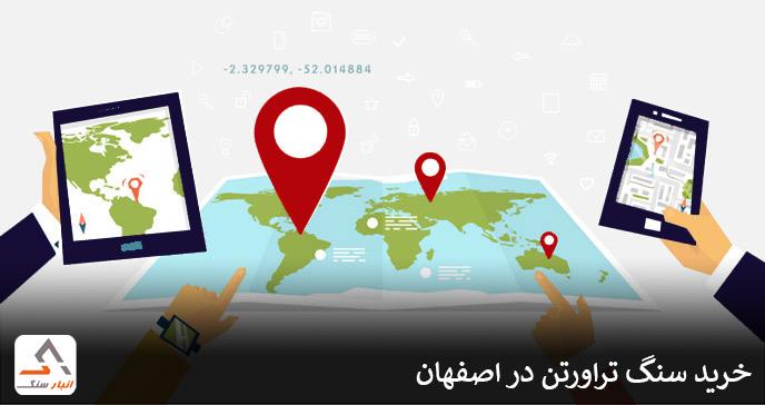 خرید سنگ تراورتن در اصفهان