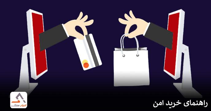 راهنمای خرید امن در انبارسنگ