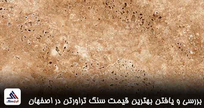 بررسی و یافتن بهترین قیمت سنگ تراورتن در اصفهان
