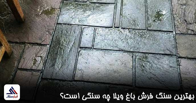 بهترین سنگ فرش باغ ویلا چه سنگی است؟