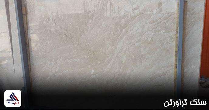 تفاوت در خرید سنگ تراورتن ارزان قیمت با دیگر سنگها