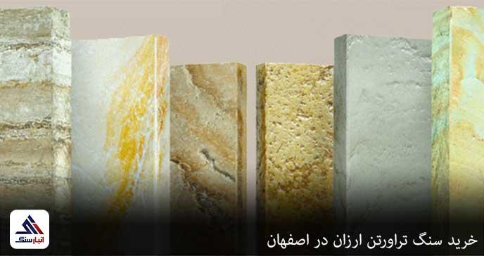 خرید سنگ تراورتن ارزان در اصفهان