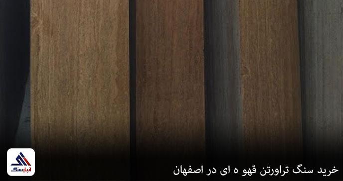 خرید سنگ تراورتن قهو ه ای در اصفهان