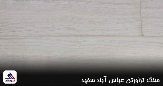 قیمت تراورتن سفید عباس آباد در تهران