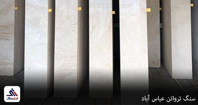 سنگ ترواتن عباس آباد