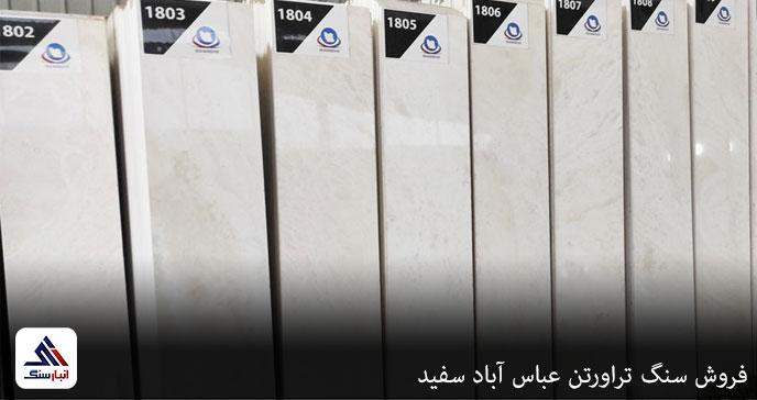 فروش سنگ تراورتن عباس آباد سفید