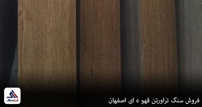 فروش سنگ تراورتن قهو ه ای اصفهان