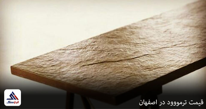 قیمت ترمووود در اصفهان