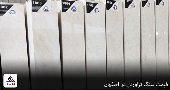 قیمت سنگ تراورتن در اصفهان