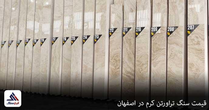 قیمت سنگ تراورتن کرم در اصفهان