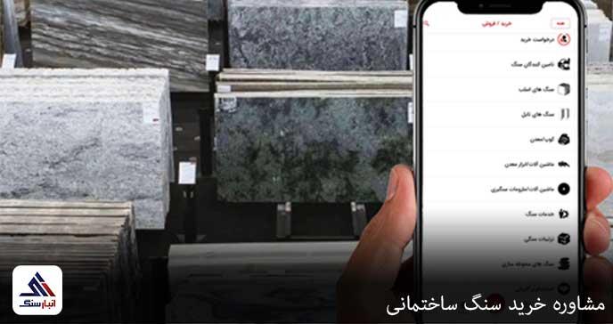 خرید سنگ مخصوص دستگاه آسیاب