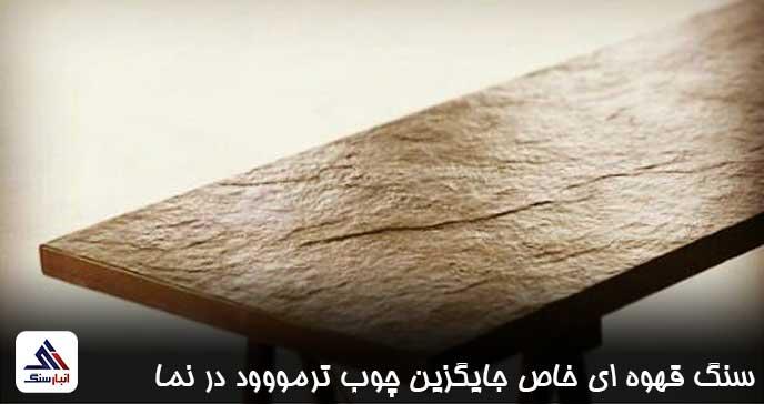معرفی یک سنگ قهوه ای خاص جایگزین چوب ترمووود در نما