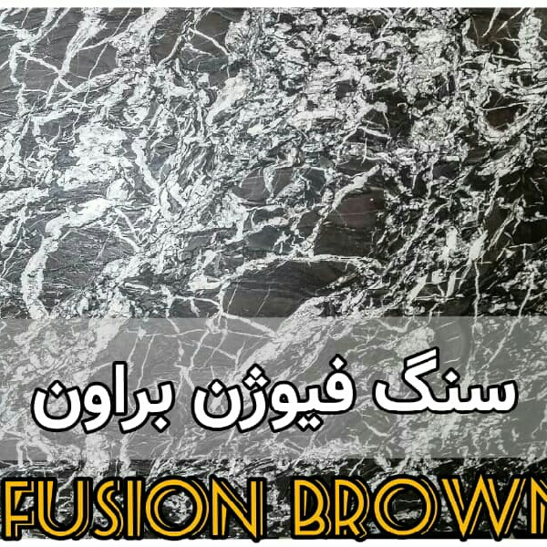 فروش اسلب خارجی سنگ فیوژن براون