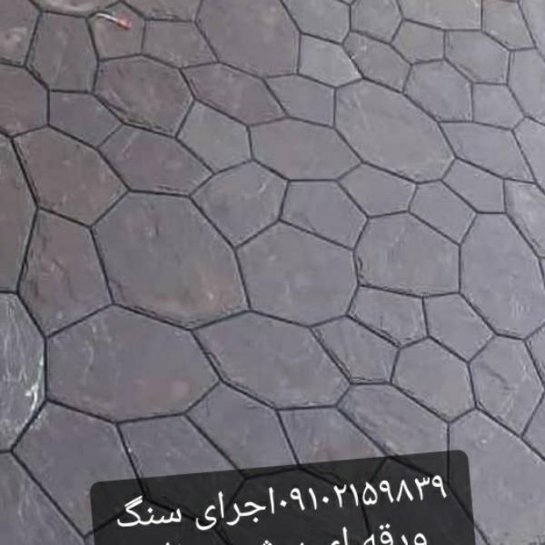 اجرای سنگ لاشه فروش سنگ لاشه دماوند ارزان ترین قیمت