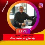 لایو اینستاگرام | برندی سازی در صنعت سنگ ایران
