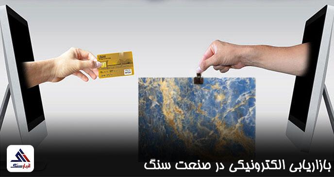 بازاریابی الکترونیکی در صنعت سنگ