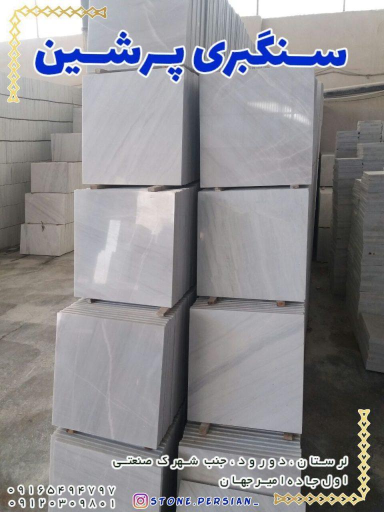 تولید سنگهای ساختمانی در ابعاد اسلب و تایل