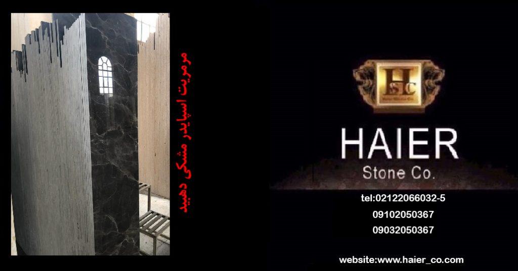 سنگ حایر فروش و تولید سنگ مرمریت اسپایدر مشکی دهبید مناسب نما