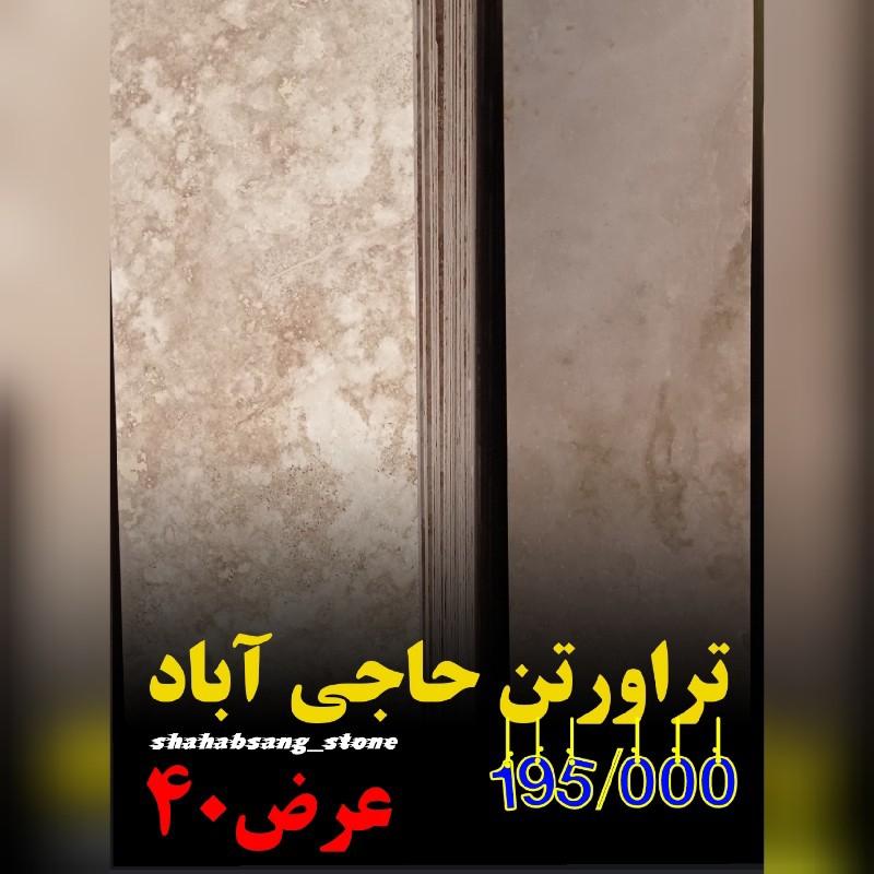 تراورتن حاجی آباد